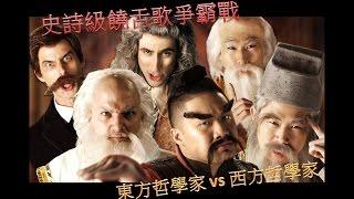 ERBoH繁體中文試譯 Eastern Philosophers vs Western Philosophers東方哲學家 vs 西方哲學家