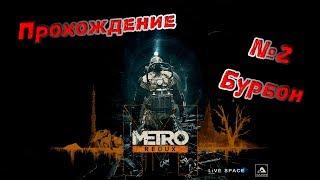 Прохождение игры METRO 2033 Redux. №2 Бурбон. Почти Let's Play. Играю в метро 2033.