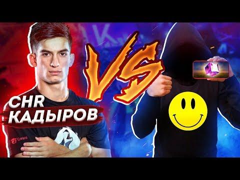 😱 СМАЙЛ ПРОТИВ ChR•Kadyrov / МЕНЯ БЕРУТ В СБОРНУЮ CHR?)