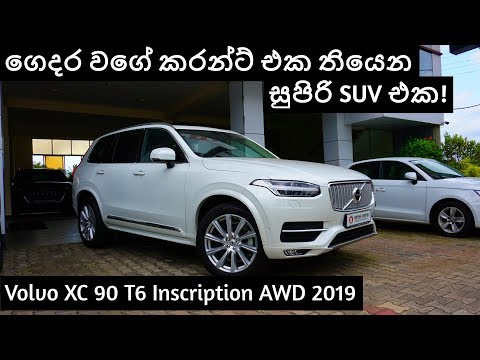 Volvo XC 90 T6 Inscription AWD 2019 Review (Sinhala)