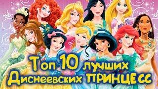 ТОП 10 ЛУЧШИХ ДИСНЕЕВСКИХ ПРИНЦЕСС