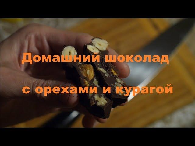 True Nuts Chocolate. Делаю шоколад из детства c орехами и курагой