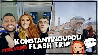 Ταξίδι σφηνάκι στην Κωνσταντινούπολη ft. Βασάλο & Κουμπάρο   SissyChristidou