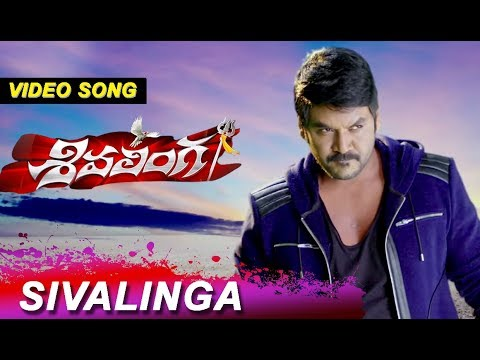 Shivalinga Telugu Songs || Shivalinga Title Song || Raghava Lawrence, Ritika Singh