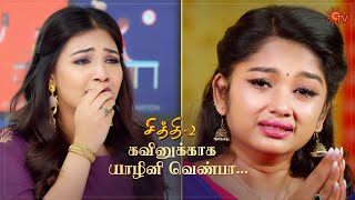 Chithi 2 - Ep 175 | 03 Dec 2020 | Sun TV Serial | Tamil Serial