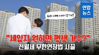 """""""세입자 원하면 평생 거주?""""…전월세 무한연장법 시끌/…"""