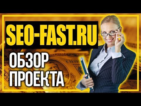 Seo-fast.ru обзор! Проверенного сайта для заработка денег в интернете без вложений!