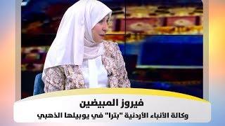 """فيروز المبيضين - وكالة الأنباء الأردنية """"بترا"""" في يوبيلها الذهبي"""