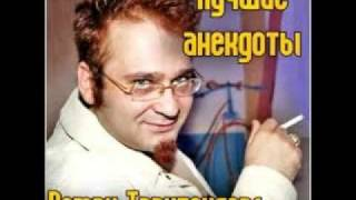 Роман Трахтенберг лучшие Анекдоты 5 часть