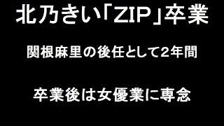 北乃きいが「ZIP!」を9月卒業する。関根麻里の後任として抜擢され...