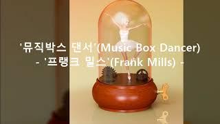 '뮤직박스 댄서'(Music Box Dancer) - '프랭크 밀스'(Frank…