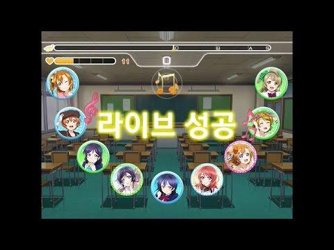 All Miss Clear - Futari Happiness Easy (두 사람의 해피니스, 러브라이브 스쿨 아이돌 페스티벌)
