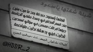 شفتها ياسعود صدفة//بدون ايقاع // عبد العزيز الجهني