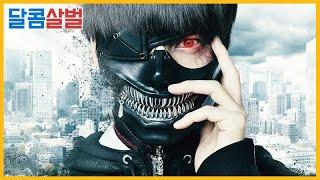동양 판타지 영화에 등장하는 괴물,요괴 특집 1부 - 일본편 (TOP7 Japanese Fantasy Movie Monster Yokai)