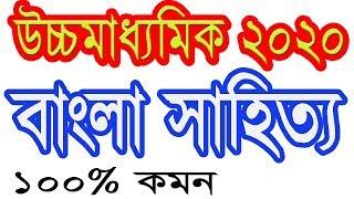 HS Bengali Suggestion Sahittya 2020, HS 2020 Bengali Suggestion, 2020 HS Bengali Suggestion
