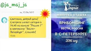 Ярнбомбинг в Санкт-Петербурге. ㋛ Репортаж вестей