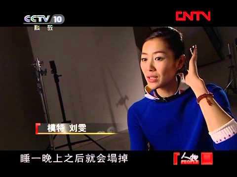 人物 《人物》 20120210 模特 刘雯