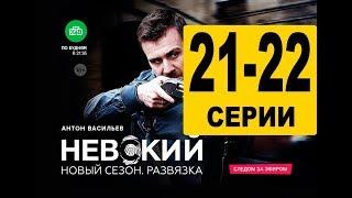 НЕВСКИЙ. ЧУЖОЙ СРЕДИ ЧУЖИХ 21 - 22 серия (3 сезон), сюжет и дата выхода