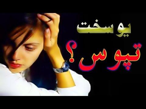 Da Arman Taposs | Pashto Sad Poetry 2019 | Haris Ali Armani | Arshad Jan Shahkar |
