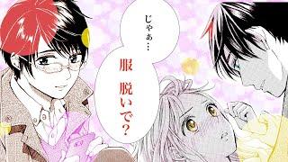 蜜血姫とヴァンパイア(1)