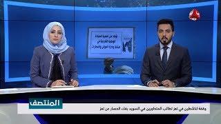 نشرة اخبار المنتصف | 13 - 12 - 2018 | تقديم هشام الزيادي و مروه السوادي | يمن شباب