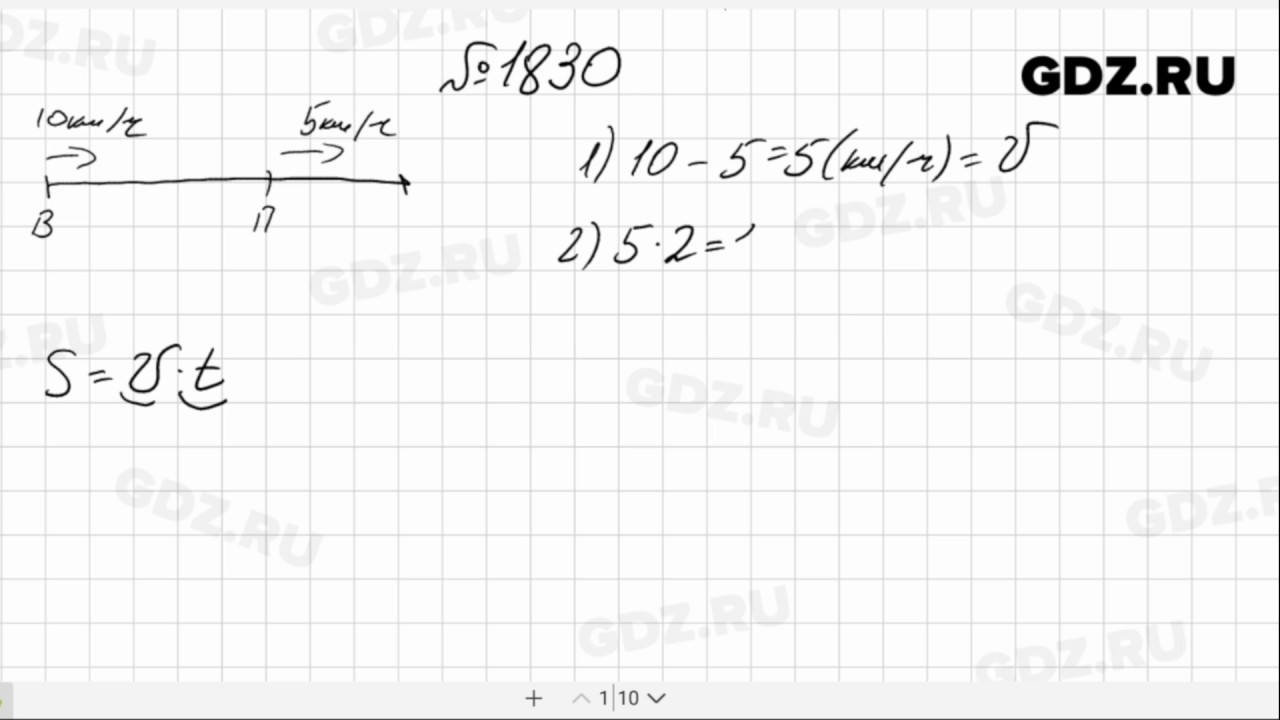 Списывай.ру 5 класс математика