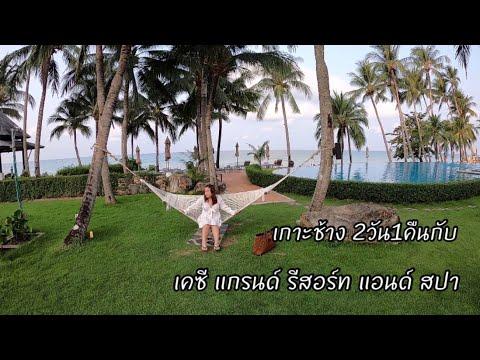 เกาะช้าง 2 วัน 1 คืน กับความสวยของ เคซี แกรนด์ รีสอร์ท แอนด์ สปา [พลอยใสพาเพลิน]EP:10