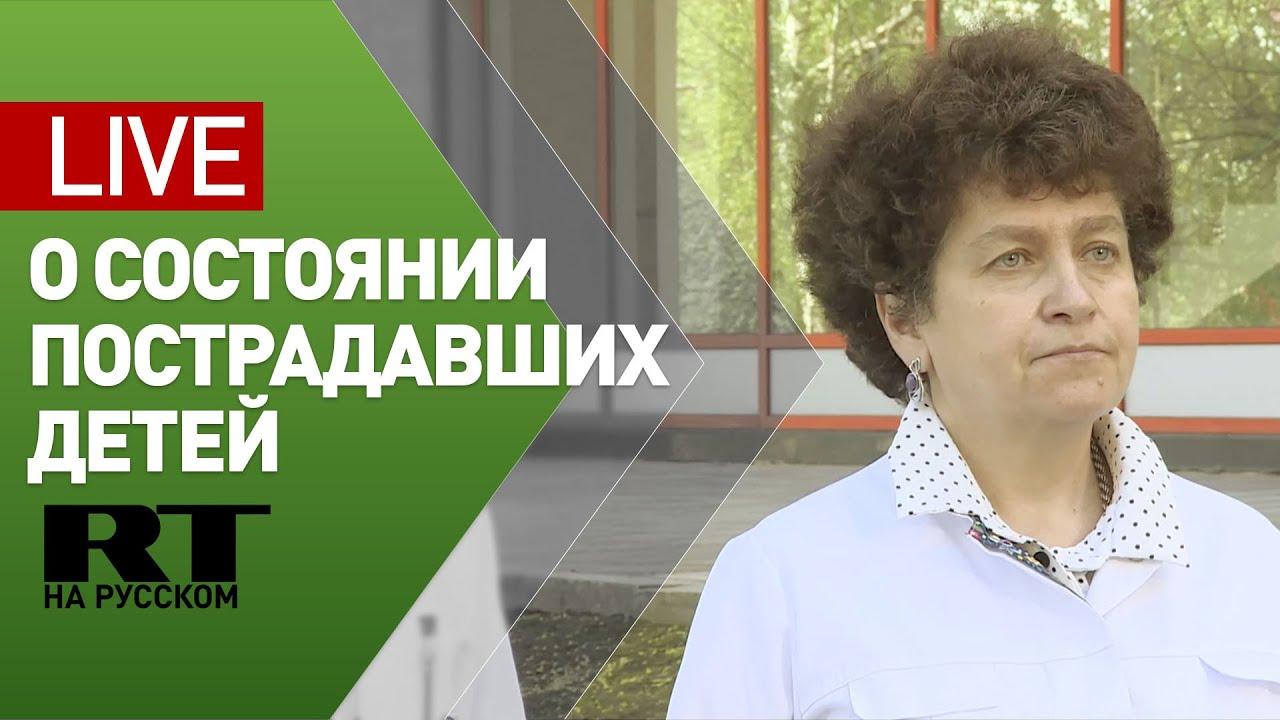 Московские врачи рассказали о состоянии пострадавших при стрельбе в Казани