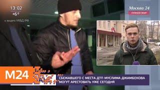 Смотреть видео Сбежавшего с места ДТП Муслима Джамбекова могут арестовать - Москва 24 онлайн
