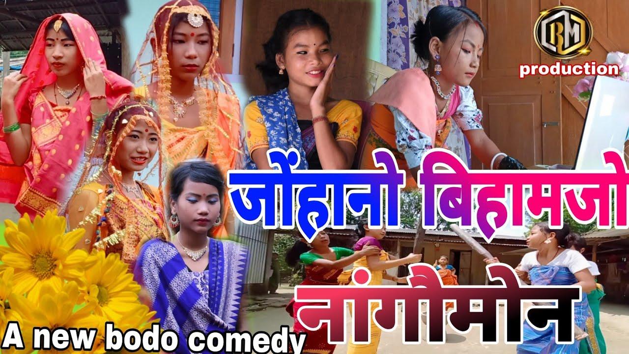 Download JWNGHANW BIHAMJW NANGWOMWN // a new bodo comedy //BHUM MASHAHARY