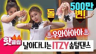 ♨핫클립♨[HD] ☆우린좀달라☆ 날아다니는 있지(ITZY)의 솜털 댄스♥_♥ #아는형님 #JTBC봐야지