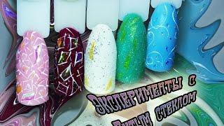 Дизайн ногтей гель лак Shellac Битое стекло__ Здоровский эффекты!!!