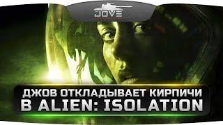 ДЖОВ ОТКЛАДЫВАЕТ КИРПИЧИ в Alien: Isolation #1. Чужой выходит на охоту!