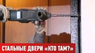 видео Этапы установки входных дверей форпост