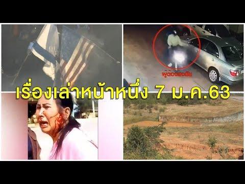 คุมตัว 'จิมมี่' พ่อค้ายาค้นบ้าน แม่ร่ำไห้กอดลูก ไม่รู้มาก่อนค้ายา พบเงินหมุนเวียน 25 ล้าน - วันที่ 07 Jan 2020