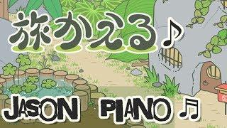 旅かえる Travel Frog 鋼琴 Jason Piano Cover