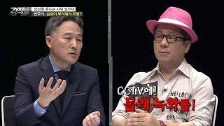 임우재 이부진, 이혼소송의 핵심![강적들] 136회 20160622