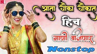 नॉनस्टॉप हिंदी मराठी डिजे ∣ Nonstop Marathi Vs Hindi Dj Song 2020 ∣ Dj Marathi Nonstop Song 2020