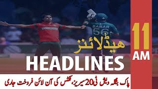 ARY News Headlines | Buy Tickets for Pakistan vs Bangladesh T20 Series online | 11 AM | 20 Jan 2020