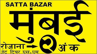 Satta Matka MUMBAI bazaar 2 digit easy win trick By Great Teacher S.M