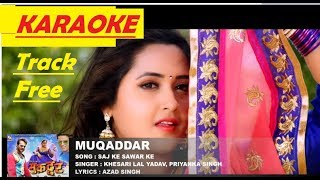 Saj Ke Sawar Ke Original Bhojpuri Karaoke Track With Lyrics By Ram Adesh Kushwaha