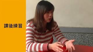 三峽龍埔國小芳婷老師 u0026 學生 訪談影片