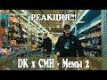 РЕАКЦИЯ DK X CMH Мемы 2 mp3