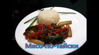 Рецепт мяса по-тайски (мой вариант). Мясо в соевым соусе