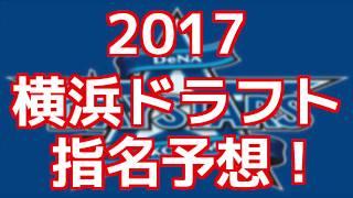 横浜DeNAベイスターズ、2017ドラフト会議指名予想選手!注目の有力...