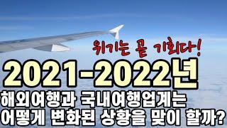 2021년 2022년! 해외여행과 국내여행업계는 앞으로…