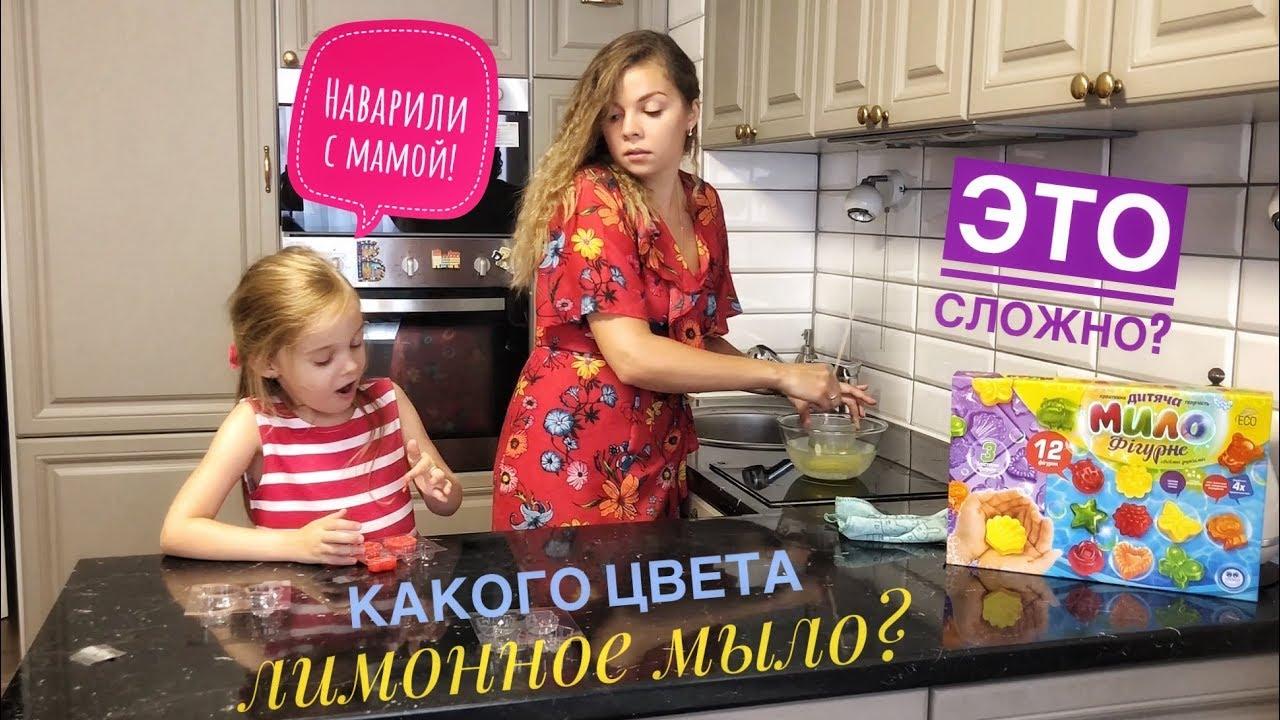 Мыловарение. Как сварить мыло дома? Крошка Вероничка с мамой варят мыло.