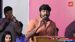 Vijay Sethupathi Speech at 96 Movie Thanks Giving Meet | Trisha | Prem Kumar | YOYO TV Tamil