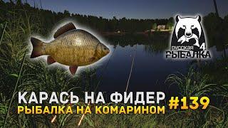 Карась на фидер Рыбалка на Комарином Русская Рыбалка 4 139
