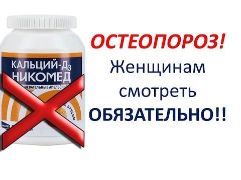 Остеопороз - симптомы, лечение, профилактика, причины